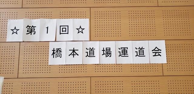 橋本道場運動会